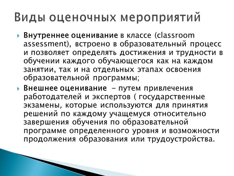 Виды оценочных мероприятий Внутреннее оценивание в классе (classroom assessment), встроено в образовательный процесс и позволяет определять достижения и трудности в обучении каждого обучающегося как на…