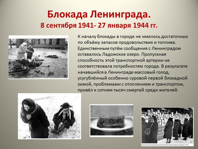 Блокада Ленинграда. 8 сентября 1941- 27 января 1944 гг