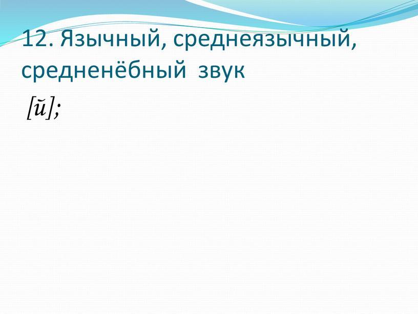 Язычный, среднеязычный, средненёбный звук [й];