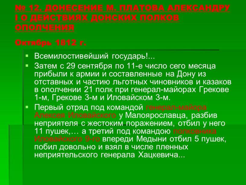 ДОНЕСЕНИЕ М. ПЛАТОВА АЛЕКСАНДРУ