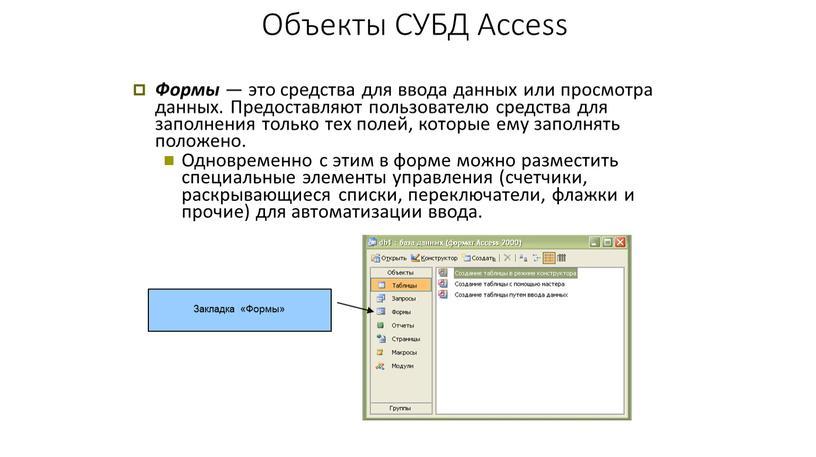Объекты СУБД Access Формы — это средства для ввода данных или просмотра данных
