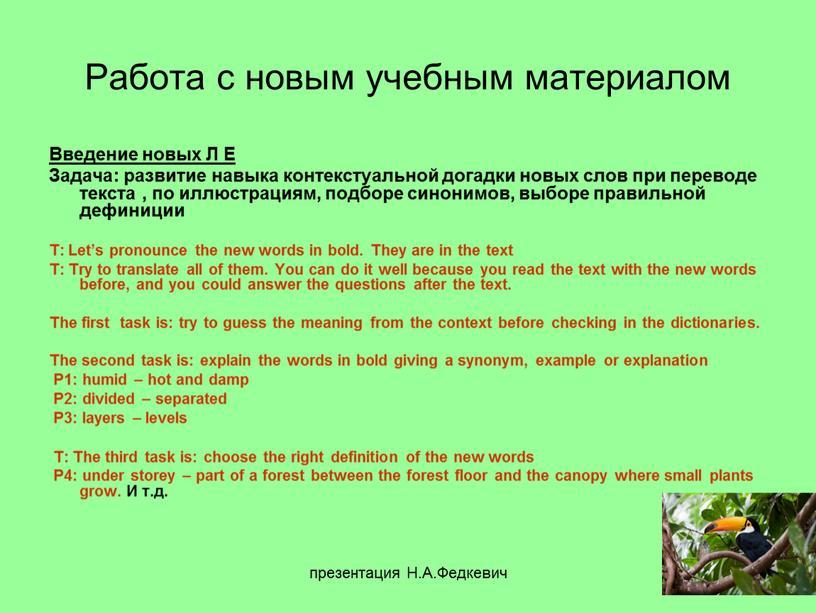 Н.А.Федкевич Работа с новым учебным материалом