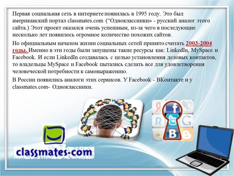 Первая социальная сеть в интернете появилась в 1995 году