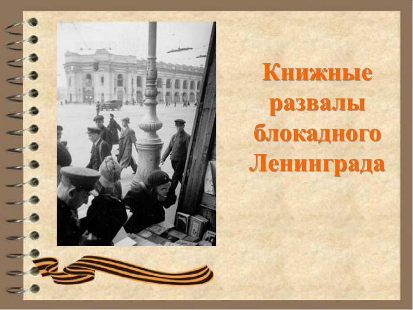Книжные развалы блокадного Ленинграда