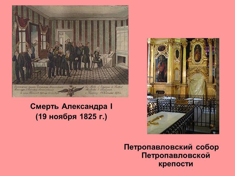 Смерть Александра I (19 ноября 1825 г