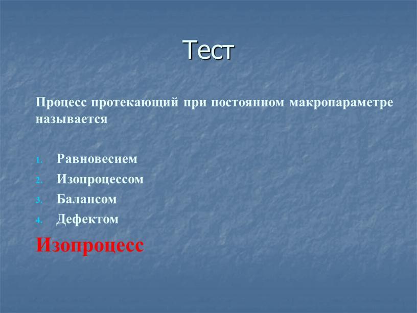 Тест Процесс протекающий при постоянном макропараметре называется
