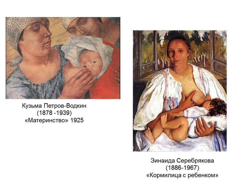 Кузьма Петров-Водкин (1878 -1939) «Материнство» 1925