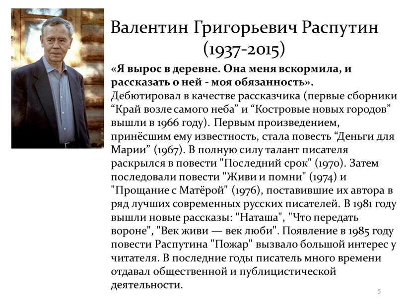 Валентин Григорьевич Распутин (1937-2015) «Я вырос в деревне