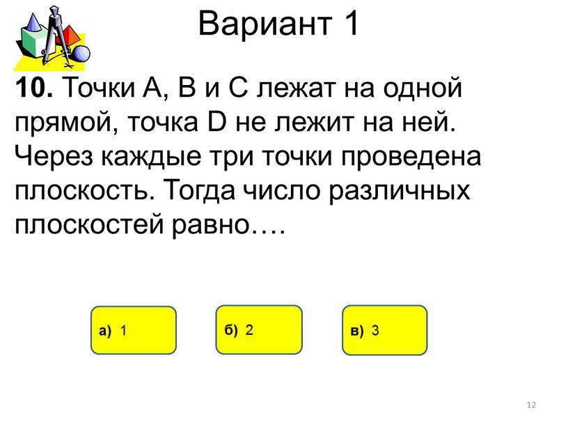 Вариант 1 а) 1 б) 2 10. Точки