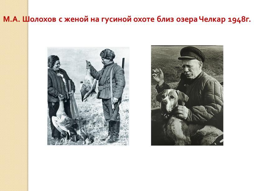 М.А. Шолохов с женой на гусиной охоте близ озера