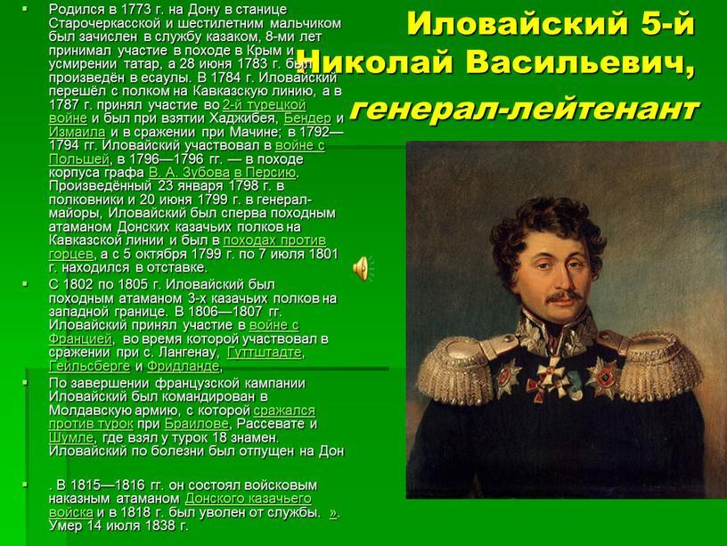 Иловайский 5-й Николай Васильевич, генерал-лейтенант