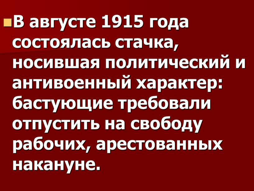 В августе 1915 года состоялась стачка, носившая политический и антивоенный характер: бастующие требовали отпустить на свободу рабочих, арестованных накануне
