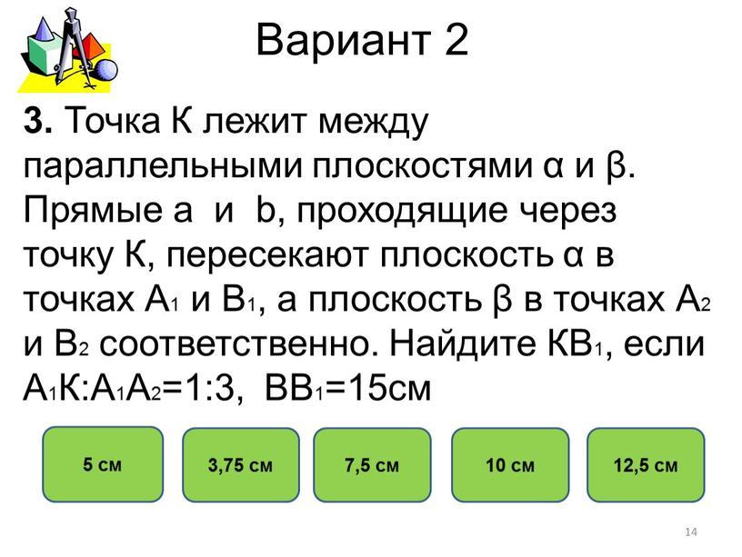 Вариант 2 3,75 см 5 см 7,5 см 10 см 3