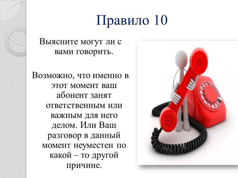 Правило 10 Выясните могут ли с вами говорить