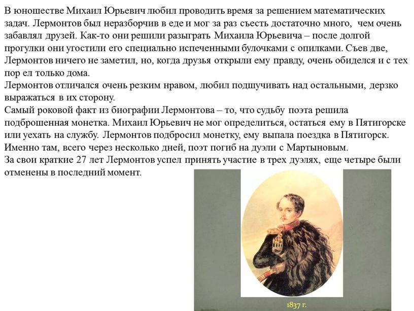 В юношестве Михаил Юрьевич любил проводить время за решением математических задач