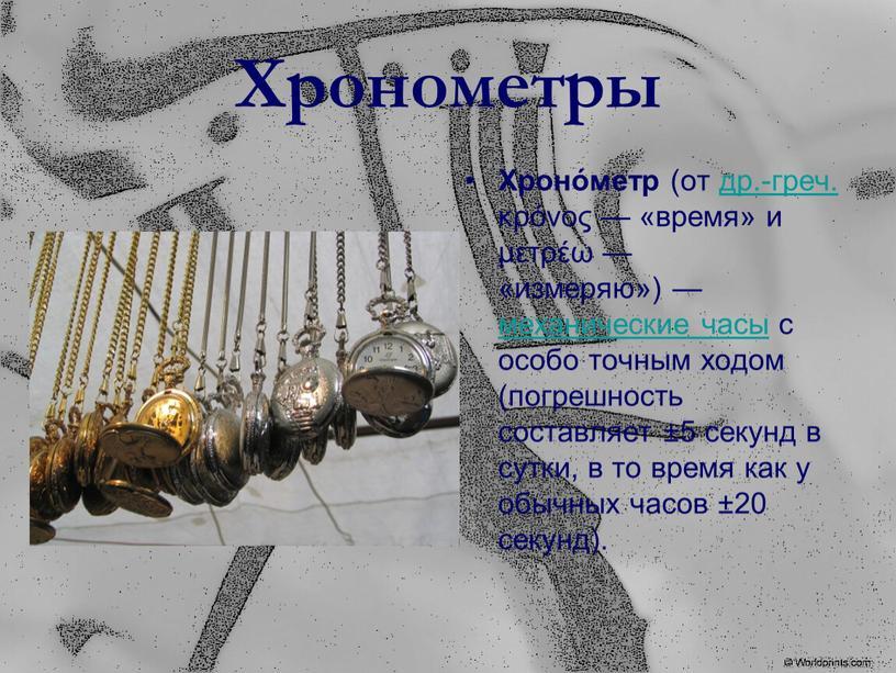 Хронометры Хроно́метр (от др.-греч