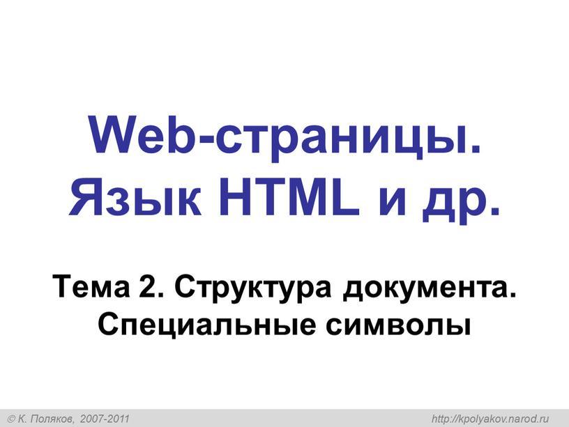Web-страницы. Язык HTML и др. Тема 2