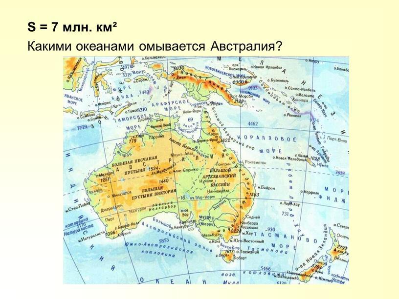 S = 7 млн. км² Какими океанами омывается
