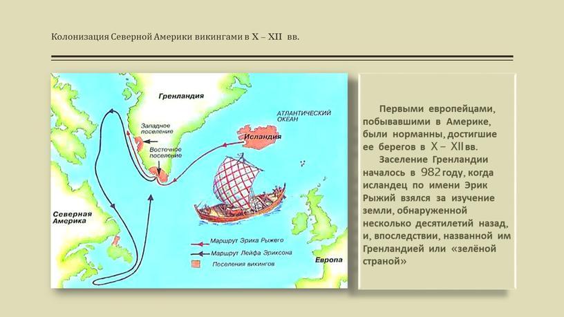 Колонизация Северной Америки викингами в