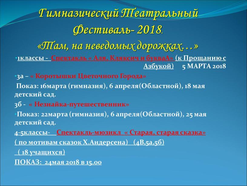 Гимназический Театральный Фестиваль- 2018