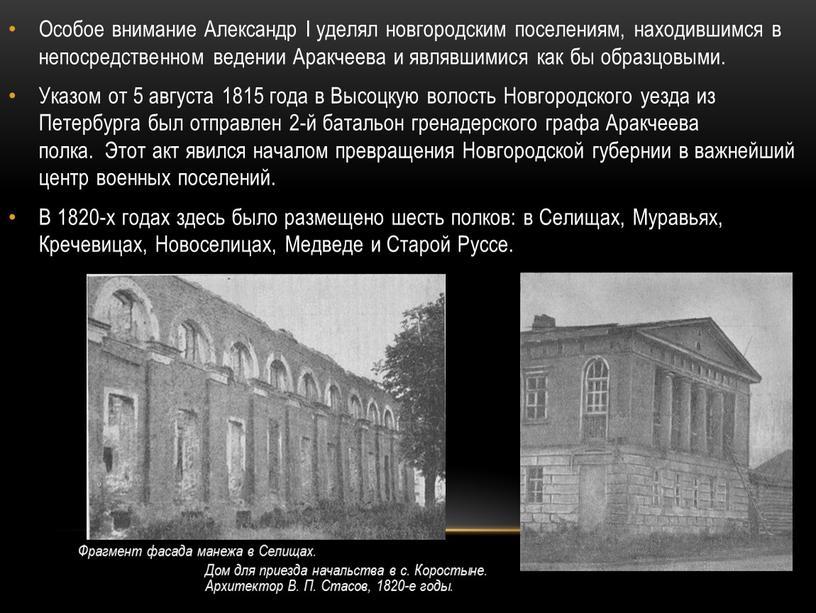 Особое внимание Александр I уделял новгородским поселениям, находившимся в непосредственном ведении