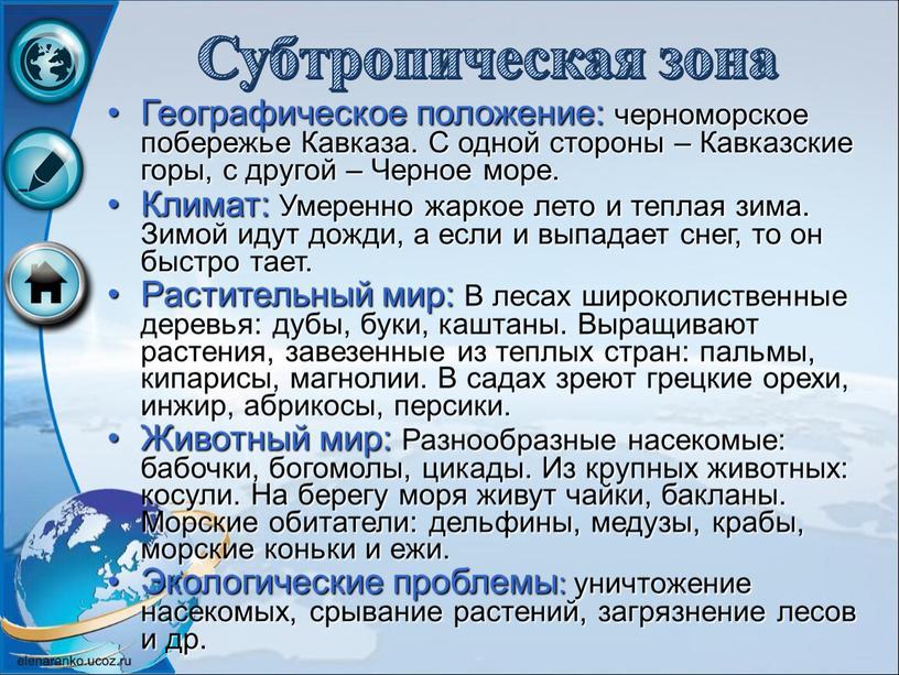 Субтропическая зона Географическое положение: черноморское побережье