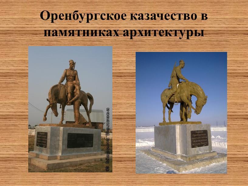 Оренбургское казачество в памятниках архитектуры