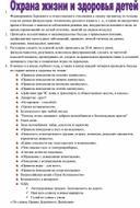Программа по охране жжизни и здоровья 4 класс