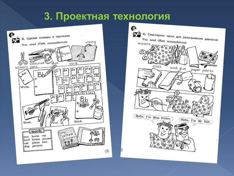 3. Проектная технология