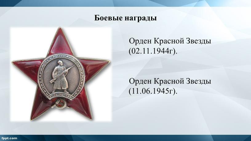 Боевые награды Орден Красной Звезды (02