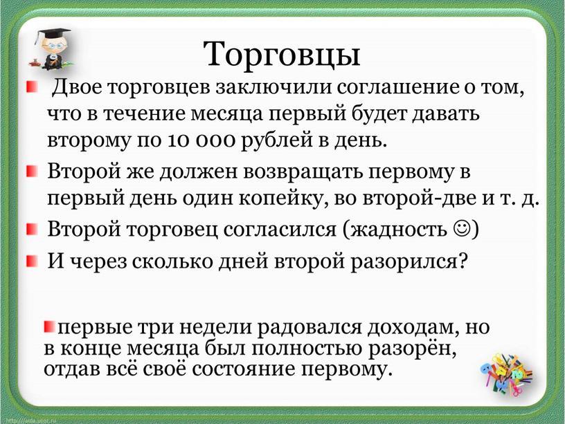 Торговцы Двое торговцев заключили соглашение о том, что в течение месяца первый будет давать второму по 10 000 рублей в день