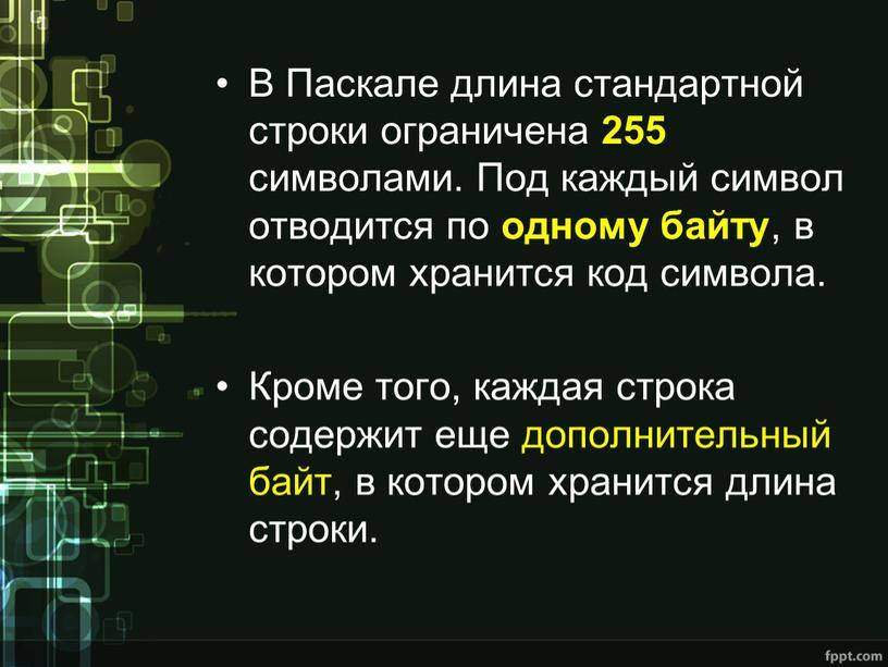 В Паскале длина стандартной строки ограничена 255 символами