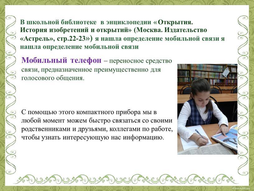 В школьной библиотеке в энциклопедии «