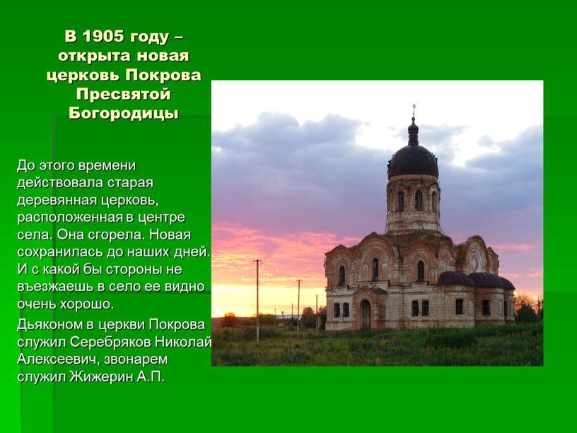 В 1905 году – открыта новая церковь