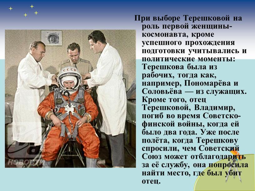 При выборе Терешковой на роль первой женщины-космонавта, кроме успешного прохождения подготовки учитывались и политические моменты:
