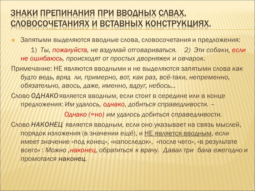 Знаки препинания при вводных слвах, словосочетаниях и вставных конструкциях