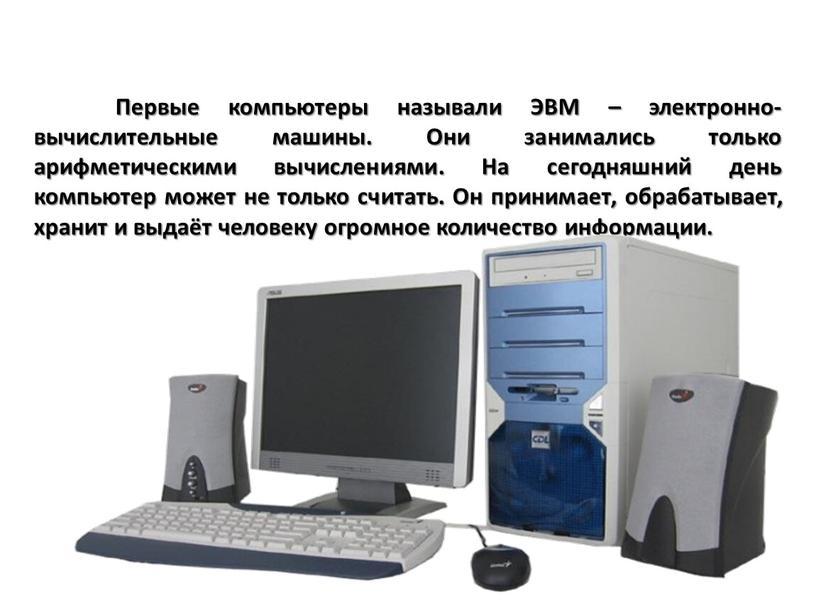 Первые компьютеры называли ЭВМ – электронно-вычислительные машины