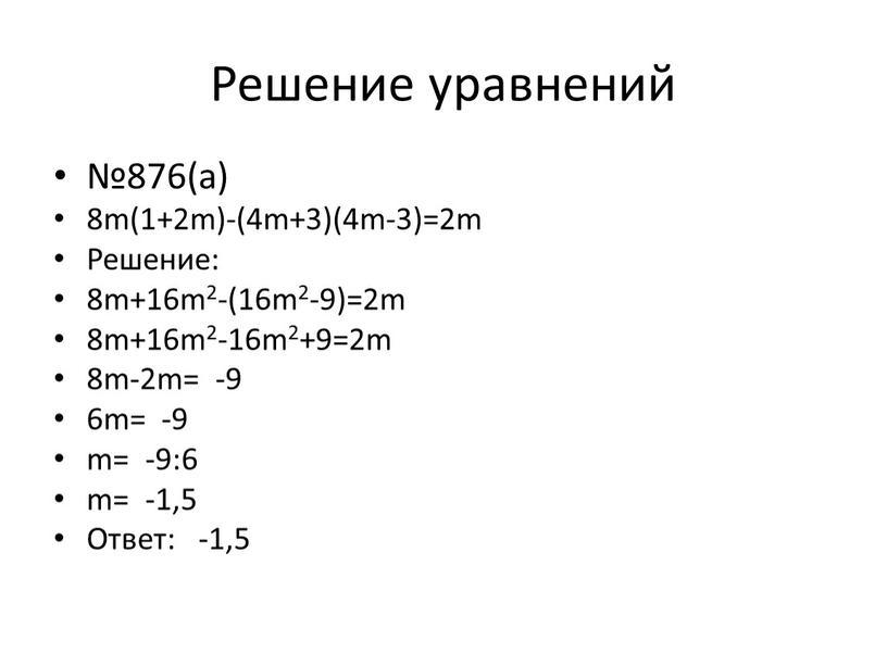 Решение уравнений №876(а) 8m(1+2m)-(4m+3)(4m-3)=2m