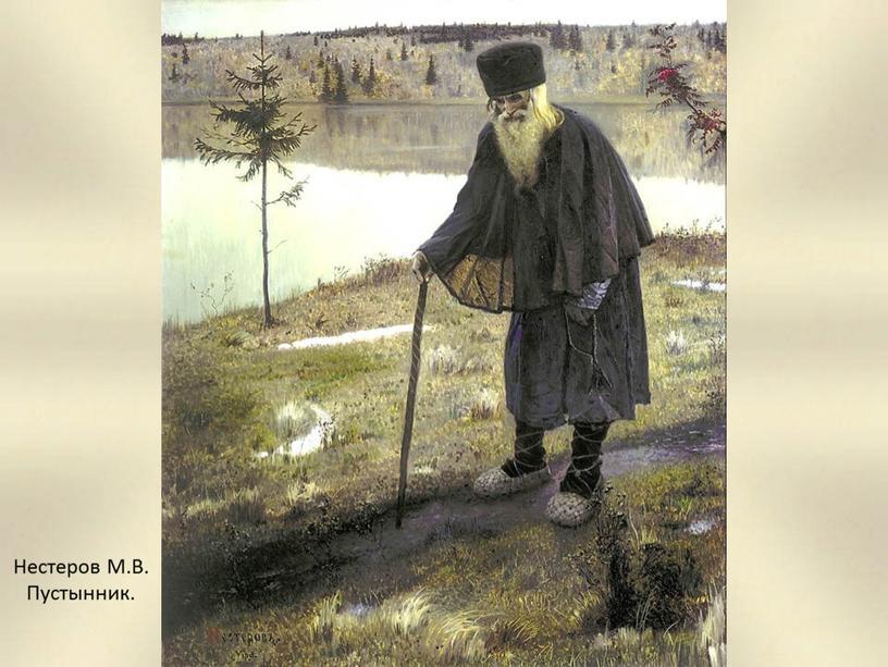 Нестеров М.В. Пустынник.