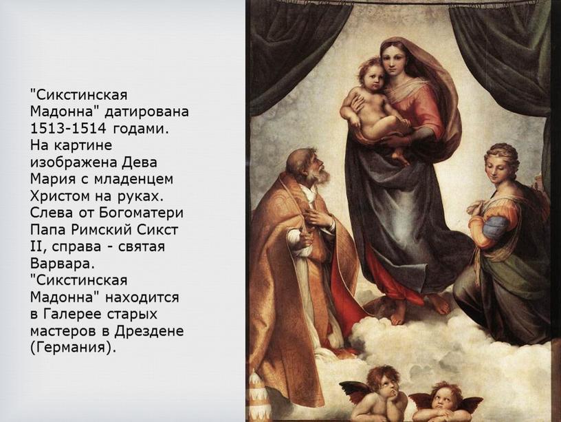 "Сикстинская Мадонна"" датирована 1513-1514 годами"