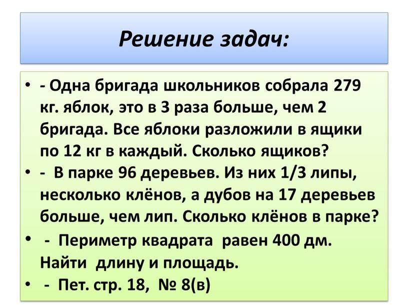 Решение задач: - Одна бригада школьников собрала 279 кг