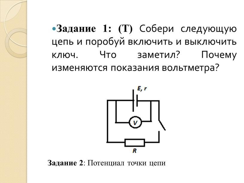 Задание 1: (T) Собери следующую цепь и поробуй включить и выключить ключ
