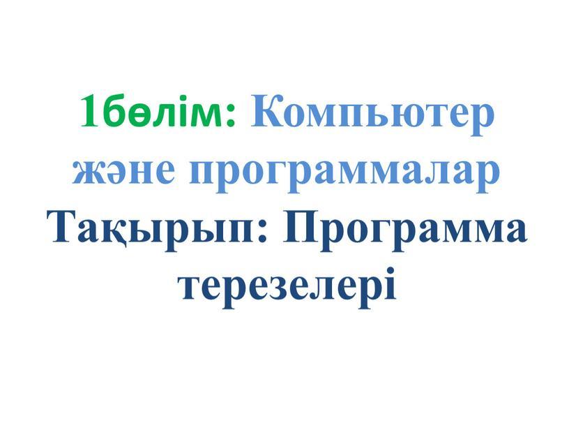 Компьютер және программалар Тақырып:
