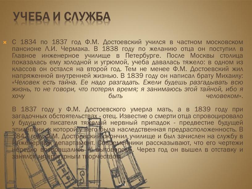 Учеба и служба С 1834 по 1837 год