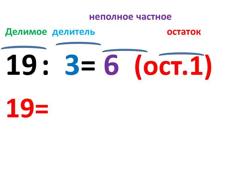 Делимое делитель остаток : 3= 6 (ост