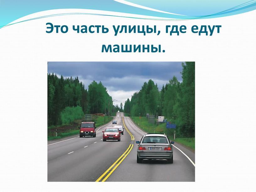 Это часть улицы, где едут машины
