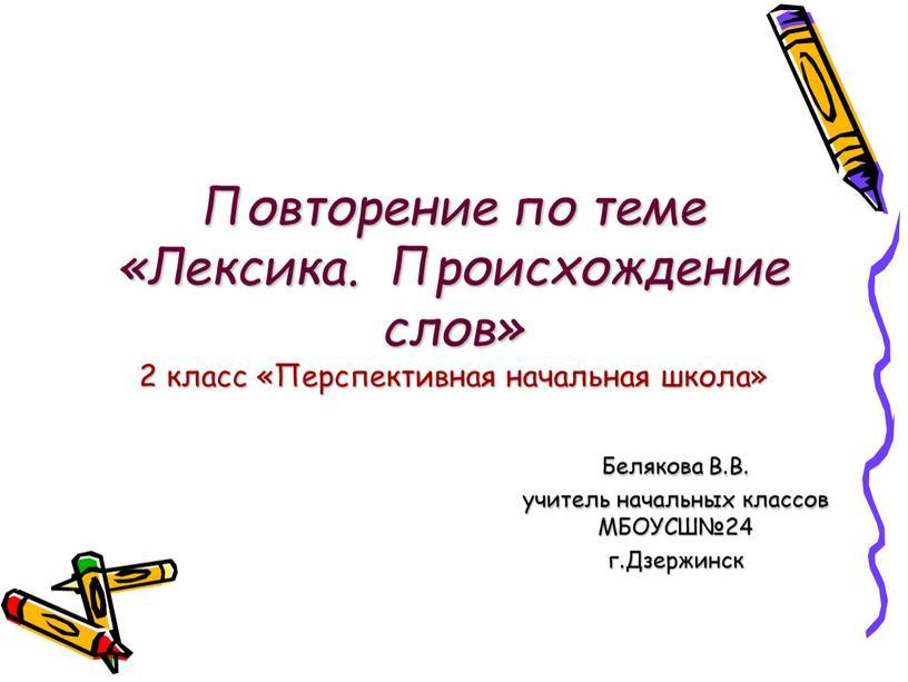 Повторение по теме «Лексика. Происхождение слов» 2 класс «Перспективная начальная школа»