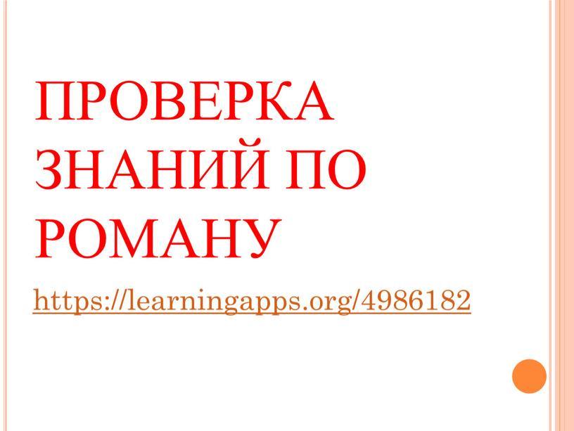 ПРОВЕРКА ЗНАНИЙ ПО РОМАНУ https://learningapps