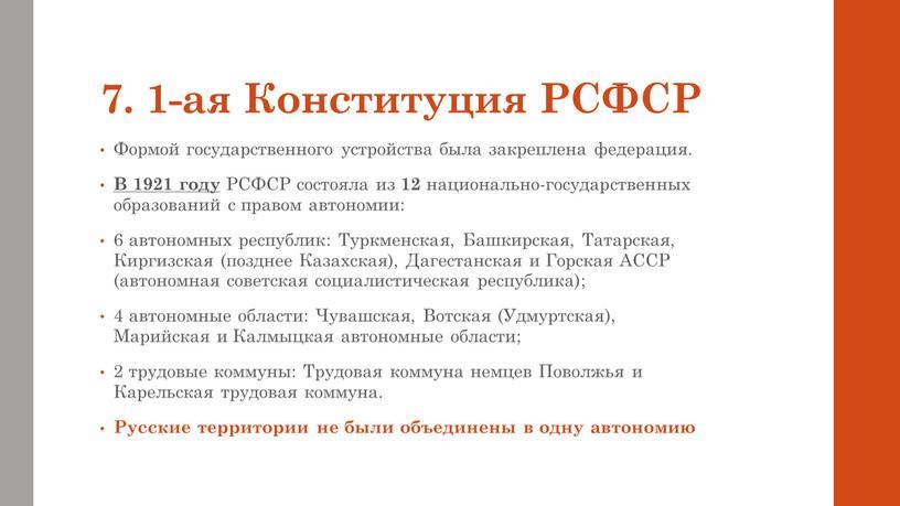Конституция РСФСР Формой государственного устройства была закреплена федерация