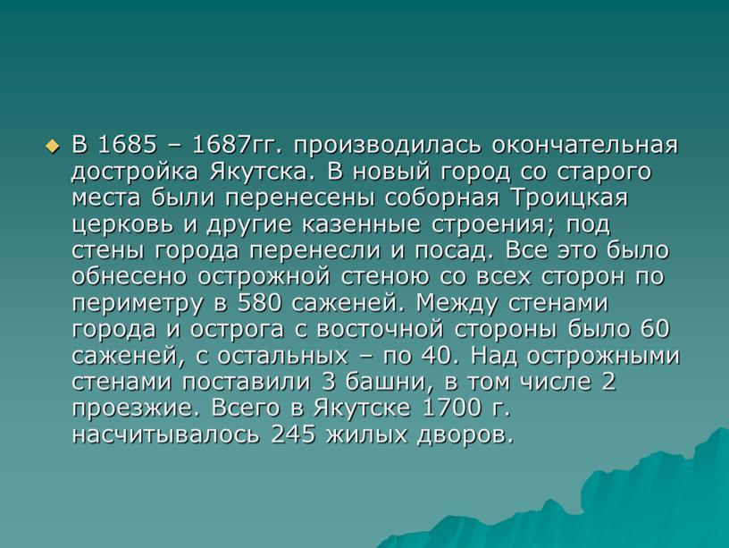 В 1685 – 1687гг. производилась окончательная достройка
